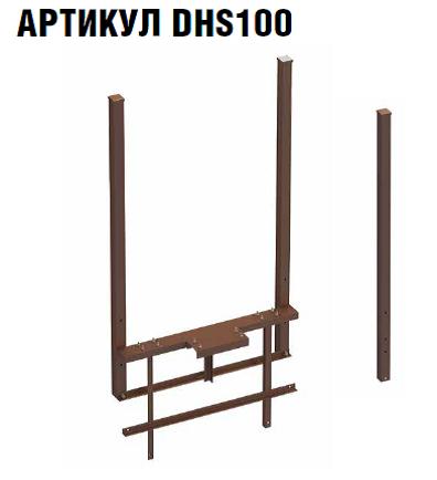 Артикул DHS100