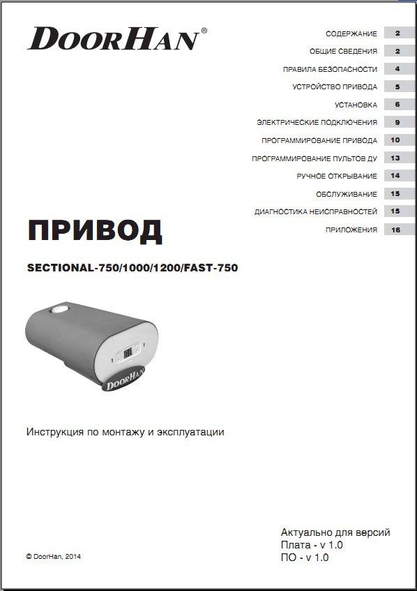 Инструкция по монтажу привода