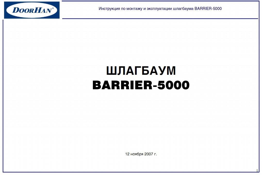 Электромеханические шлагбаумы Barrier