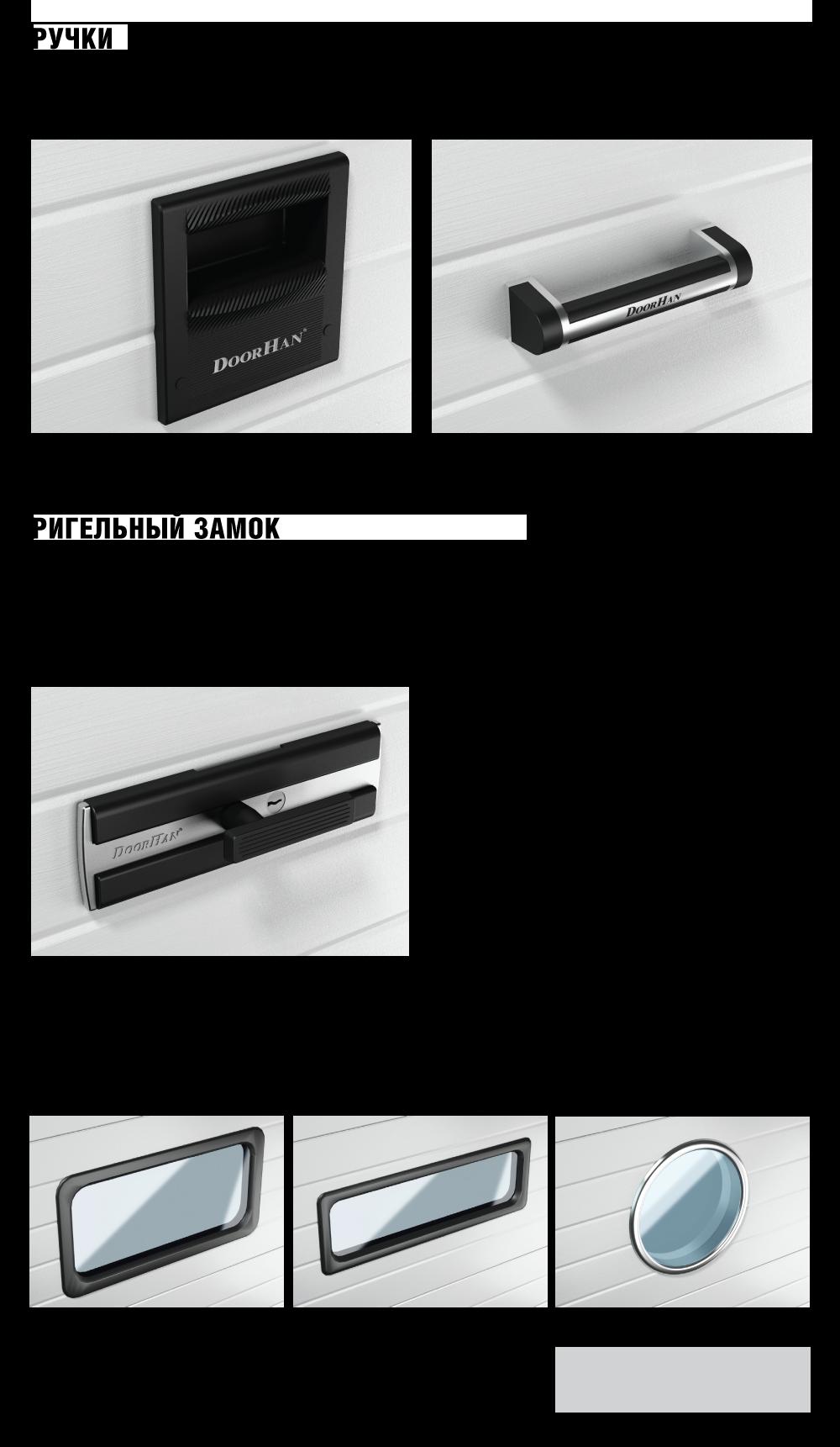 Комплектацияпромышленных ворот серии ISD01